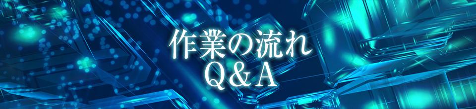 作業の流れ・Q&A